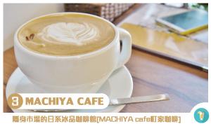 布萊美(台中)咖啡-3-machiya町家咖啡