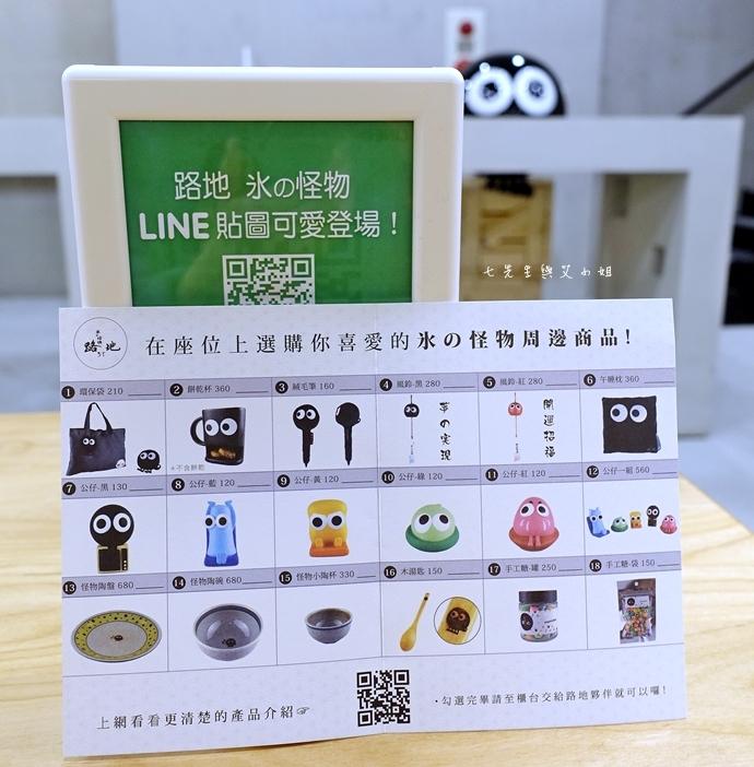 17  路地氷美食の怪物 台北 可愛療癒怪物冰 台中排隊美食