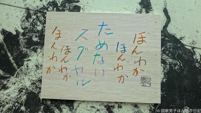小僧落書き、背景は原口典之※の作品(撮影:筆者)