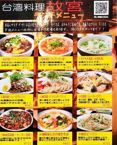 「台湾料理故宮」のランチメニュー