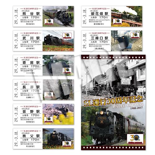 SL運行30周年記念入場券(2017年)