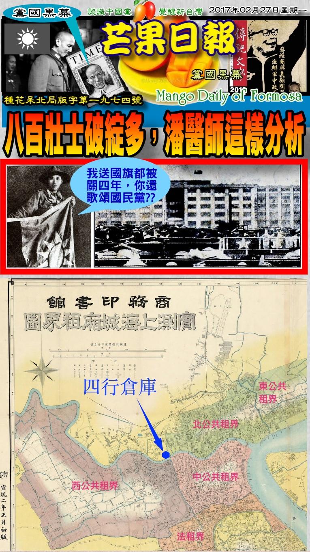 170227芒果日報--黨國黑幕--八百壯士破綻多,潘醫師這樣分析