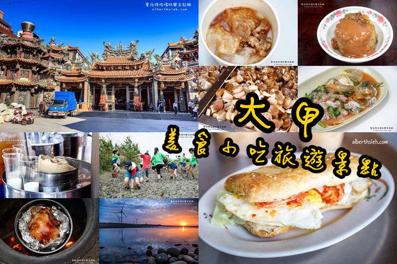 鎮瀾宮美食總整理.台中大甲美食餐廳旅遊景點懶人包(8家美食+4個景點)