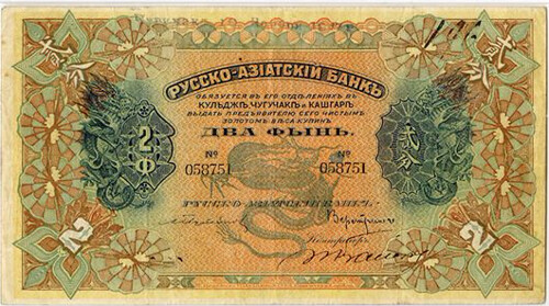 Russo-Asiatic Bank Note