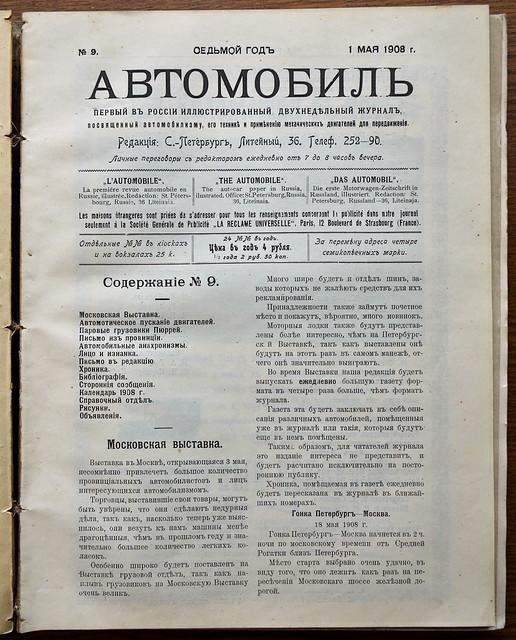 1908-05-01. № 9. Автомобиль 2137