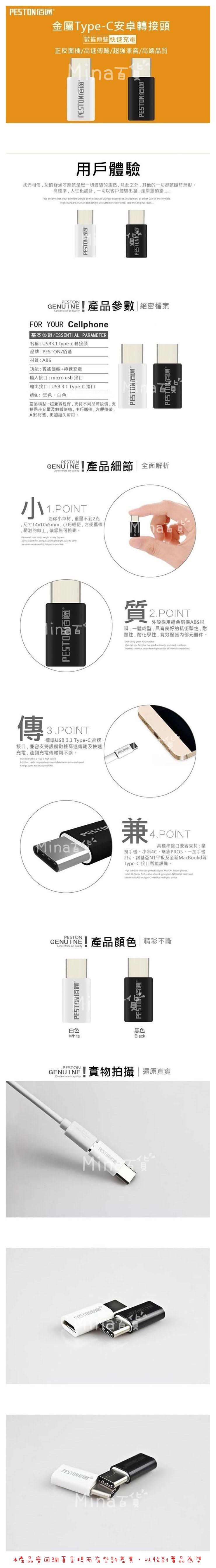 C0064 手機數據線 長圖(有mina)