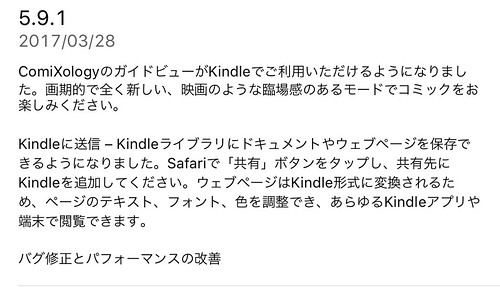Kindle ver.5.9.1