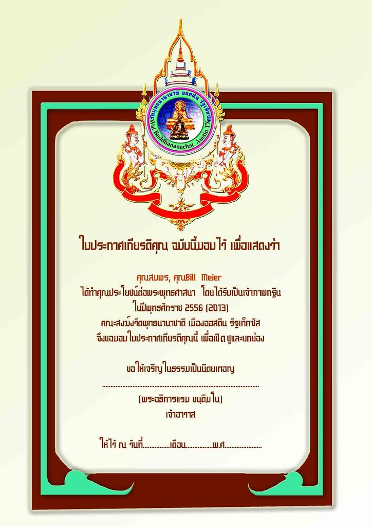 ... ใบประกาศเกียรติคุณ ผู้บำเพ็ญประโยชน์ copy   by tongsamut Vorasan