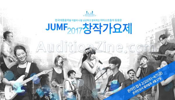 (마) JUMF 2017 창작가요제