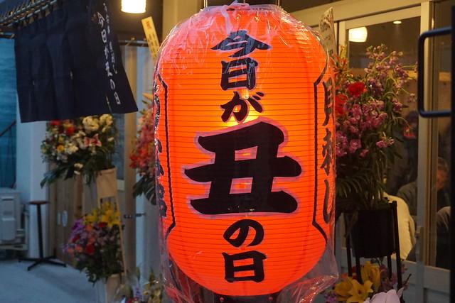 今日が丑の日(東長崎)