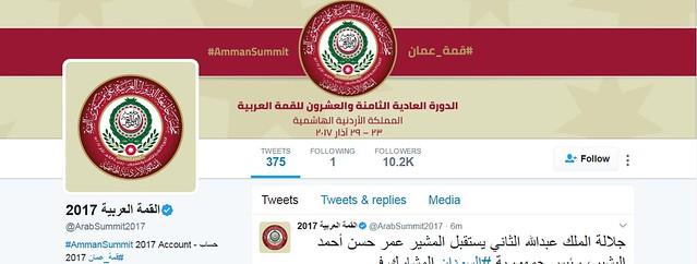 القمة العربية 2