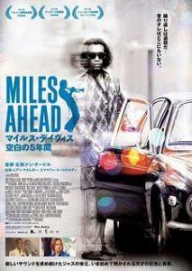 「Miles Ahead」のポスターの写真