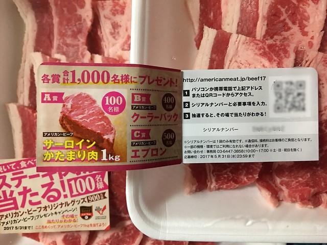 西友 牛肉