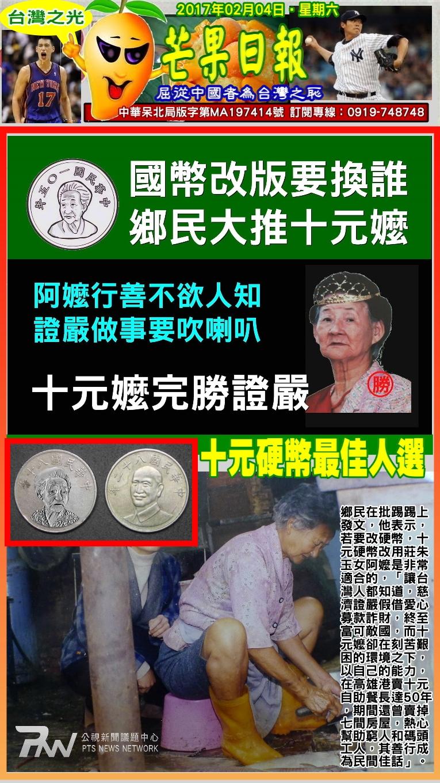 170204芒果日報--台灣之光--國幣改版要換誰,鄉民大推十元嬤