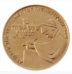 Bar Mitvah gold medal obverse