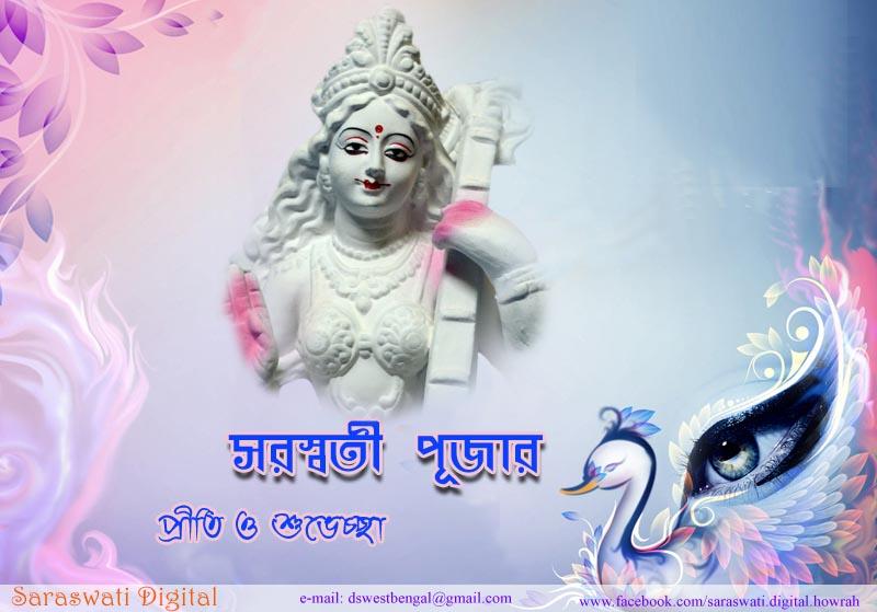 Saraswati Puja Saraswati Puja Greetings Saraswati Digital Flickr