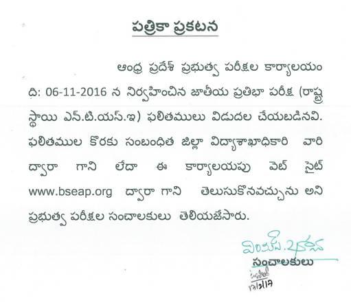 NTSE Andhra Pradesh Result notification