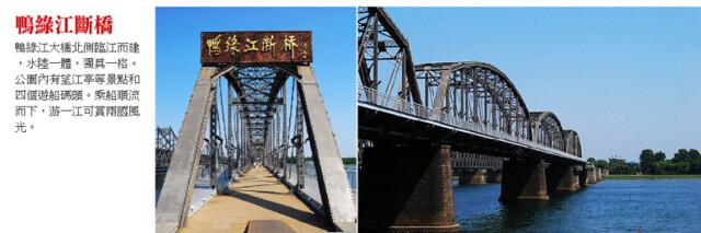 鴨線江斷橋