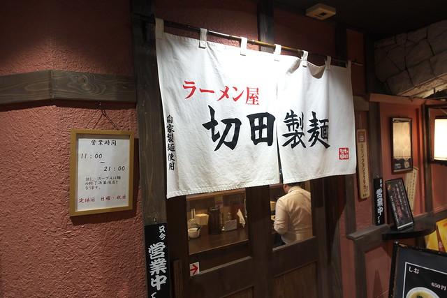 切田製麺 5回目_01