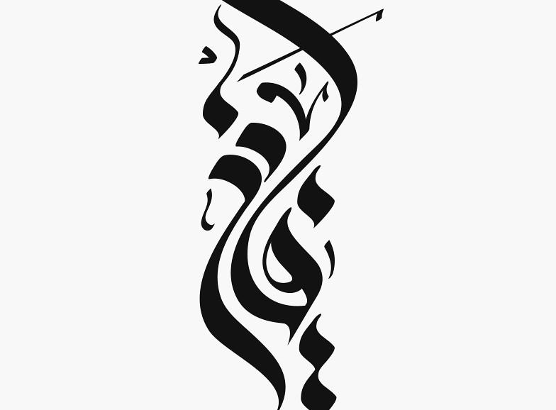 Arabic calligraphy by one bh ebrahim jaffar one ar flickr