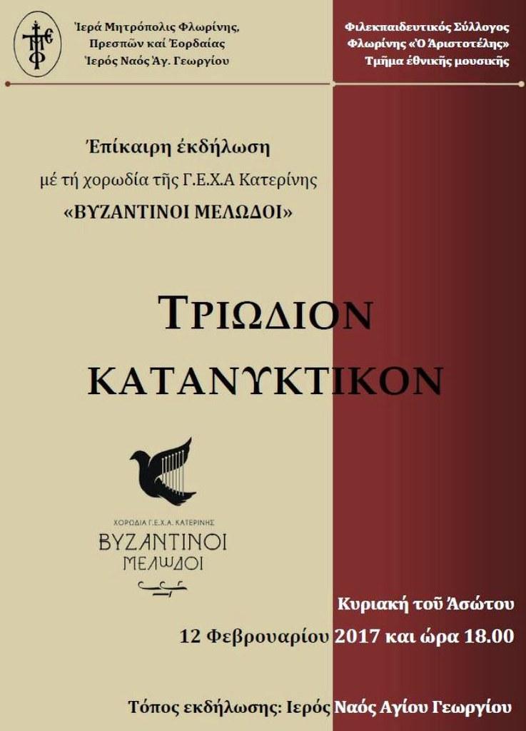 Συναυλία Βυζαντινής Μουσικής με τον Χορό «Βυζαντινοί Μελωδοί» της ΓΕΧΑ Κατερίνης