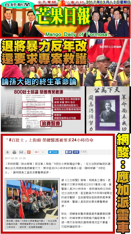 170312芒果日報-台奸新聞--退將暴力反年改,還要求專案救護