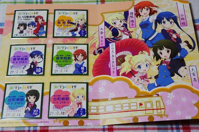 2017/02 叡山電車×きんいろモザイクPretty Days コラボきっぷ #03