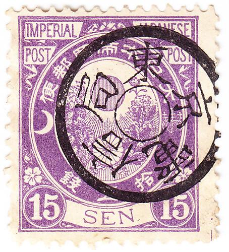 15 Sen Imperial Japanese Post Stamp Old Canceled