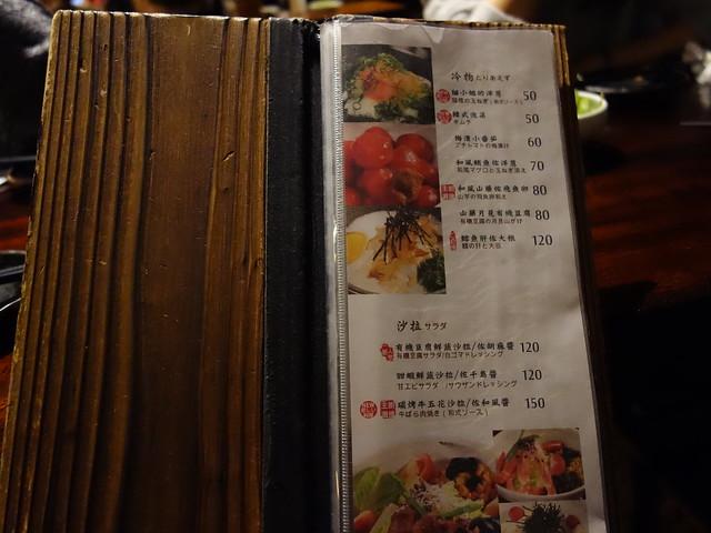 菜單之一:冷物與沙拉@花蓮老時光居酒屋