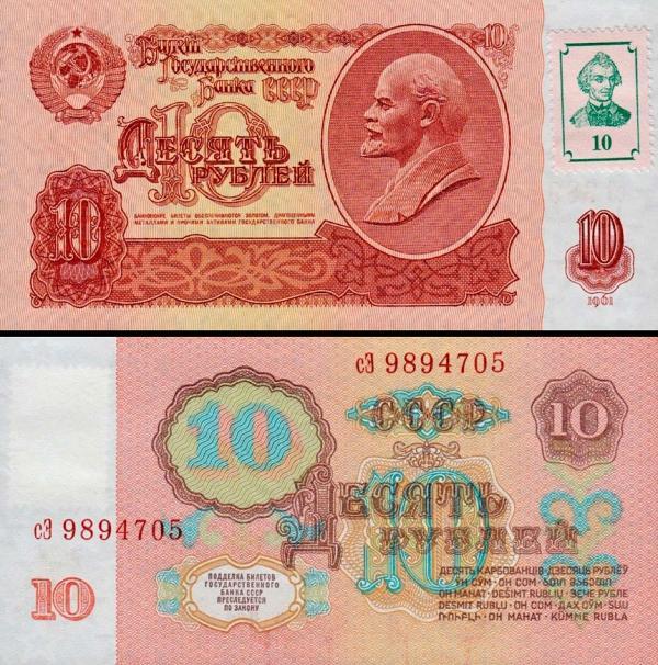 10 Rublov Podnestersko 1994 kolok, P1