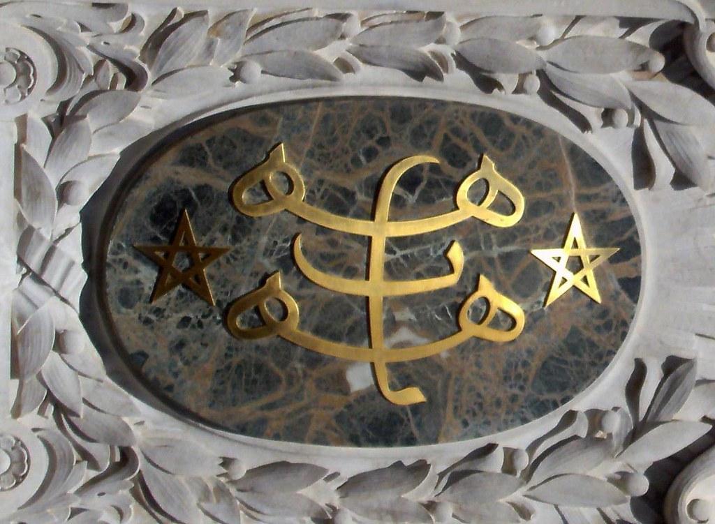 The Greatest Name Bahi Ringstone Symbol Unity Of God Flickr