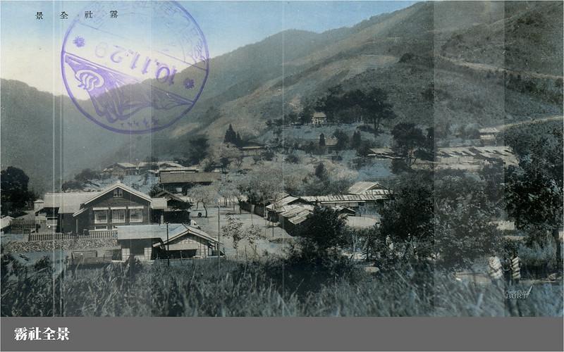 霧社全景_約1935