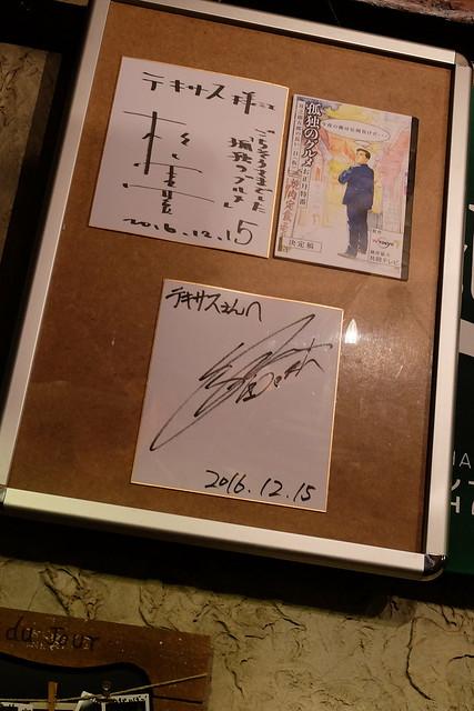 Kodoku no gourmet autograph