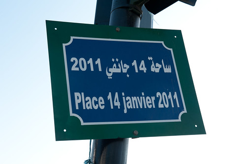 A plaque for Place de 14 janvier, 2011, | by World Bank Photo Collection