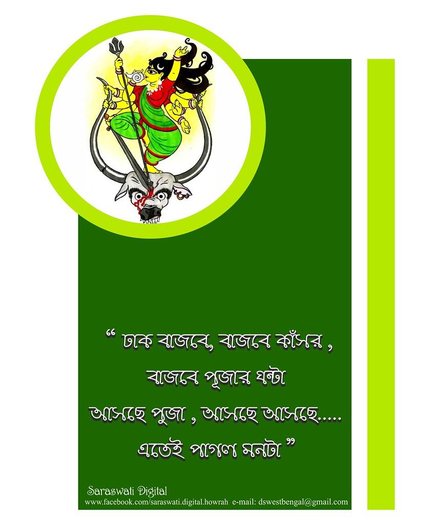 Durga puja invitation letter format form for receipt of payment happy durga puja durga puja greetings saraswati digital flickr 12696494454 3b02082526 b 12696494454 durga puja invitation letter format stopboris Choice Image