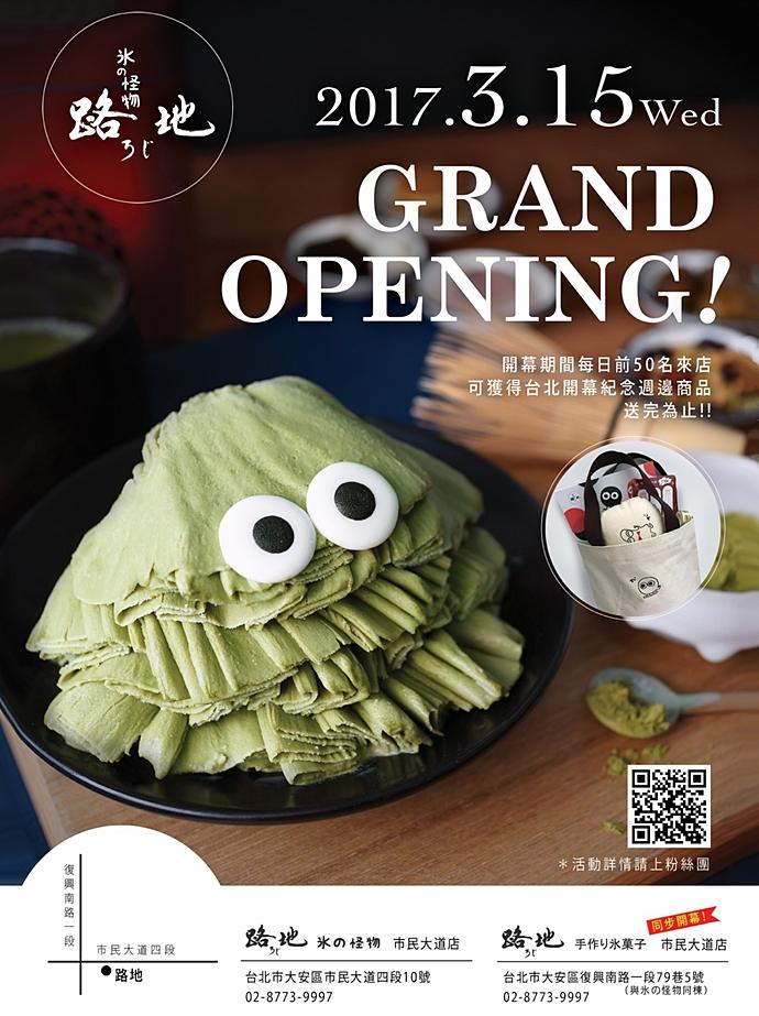 49路地氷美食の怪物 台北 可愛療癒怪物冰 台中排隊美食