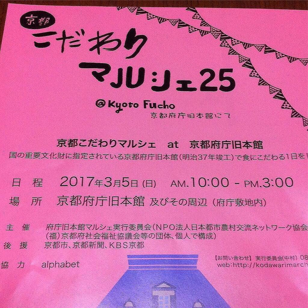 日曜日、京都府庁旧本館で行われるこだわりマルシェに、天然酵母パンのえぷりーずさんと一緒に出店します!ランチプレートなどを用意してお待ちしてます! #こだわりマルシェ
