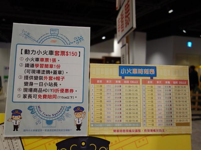小火車收費簡介與時刻表@鐵道體驗館,CITYLINK松山館/松山火車站3F