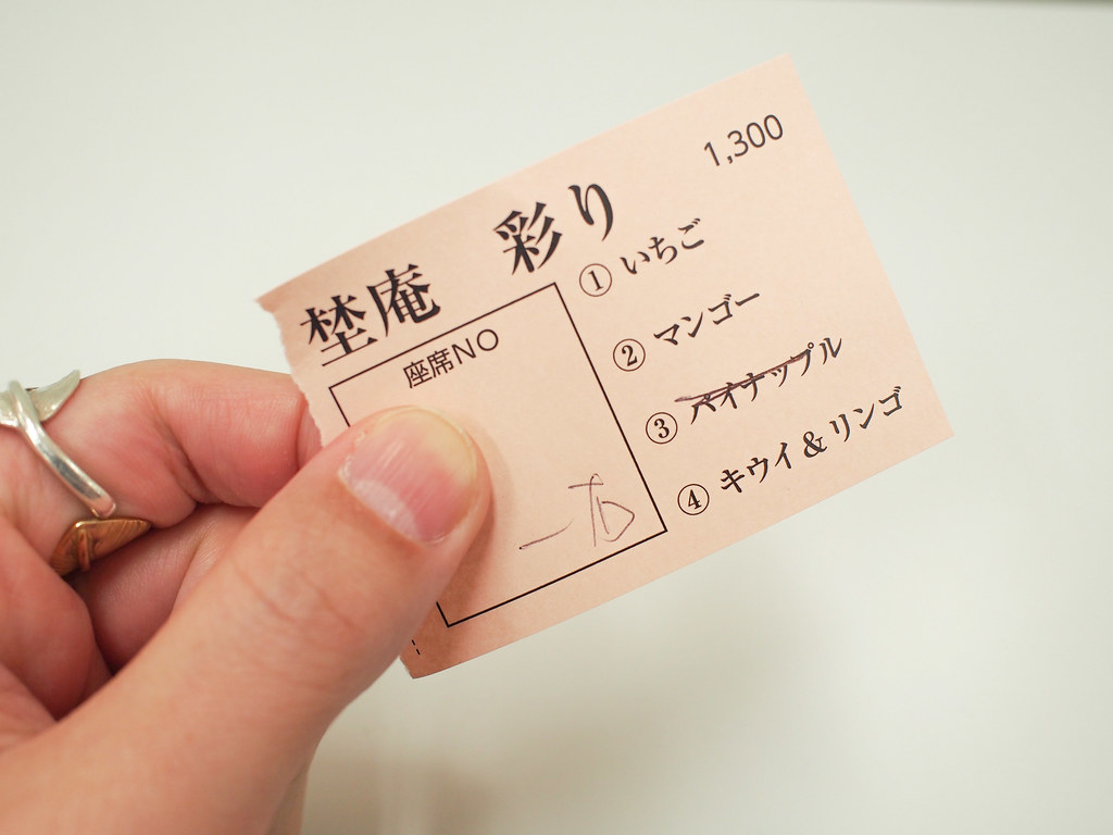 埜庵 | Noan's Order Ticket