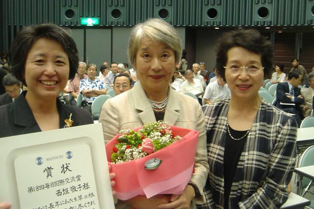 「毎日国際交流賞」の受賞を喜ぶ西垣さんと支援者ら