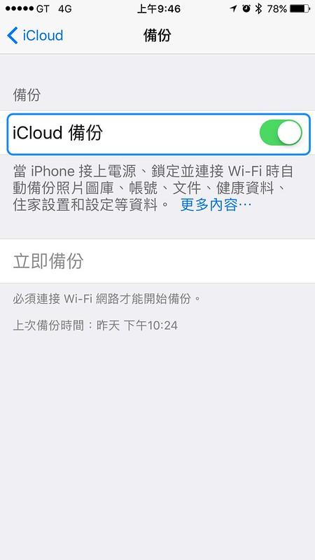 新買iPhone的注意事項01