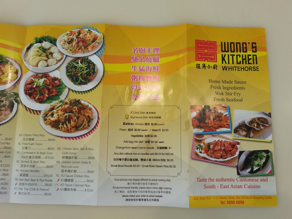 Menu cover - Wong\'s Kitchen, Box Hill | Alpha | Flickr