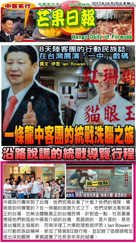 170405芒果日報--支那新聞--一條龍中國客團,謊言導覽搞統戰