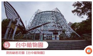 布萊美(台中)景點-5-台中植物園
