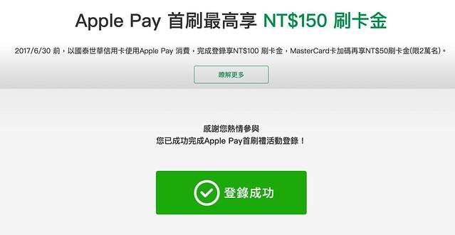 國泰世華支援Apple_Pay_首刷活動登錄