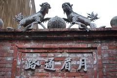 20161211-大溪山牆13-1