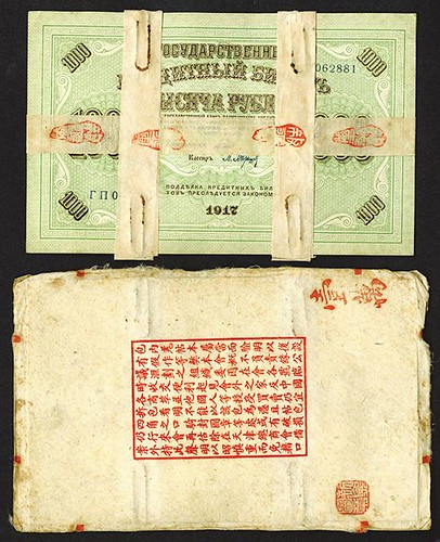 Pack of Russian Ruble Banknotes used in China