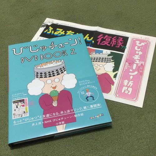 びじゅチューン dvd book 2