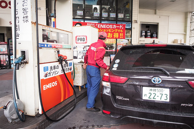 油電車加油 | 沖繩