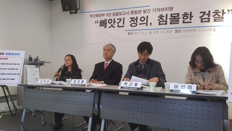 20170403_기자브리핑_검찰보고서발간기념